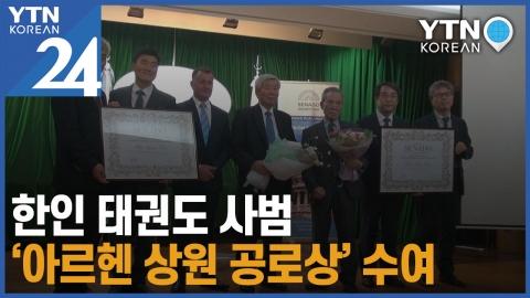 한인 태권도 사범, '아르헨 상원 공로상' 수여