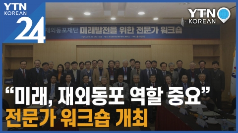 """""""미래 사회, 재외동포 역할 중요""""...재외동포재단, 전문가 워크숍 개최"""