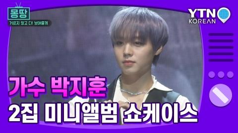 [몽땅TV] 가수 박지훈 2집 미니앨범 쇼케이스