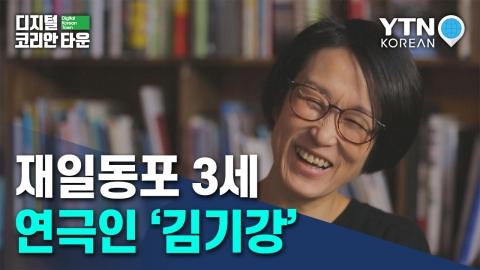 재일동포 3세 연극인, '김기강'은 어떤 사람?
