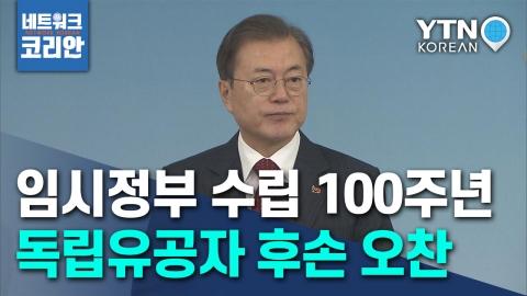 3.1운동 및 대한민국 임시정부 수립 100주년 오찬