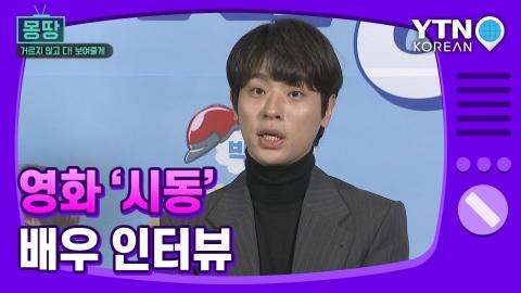 [몽땅TV] 영화 '시동' 배우 인터뷰