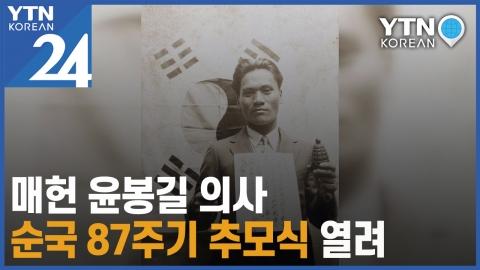 매헌 윤봉길 의사 순국 87주기 추모식 열려