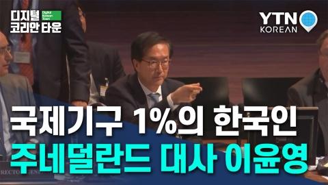 """국제기구에서 일하는 1%의 한국인...""""세계화학무기금지기구를 말한다"""""""