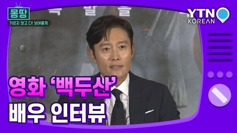 [몽땅TV] 영화 '백두산' 배우 인터뷰