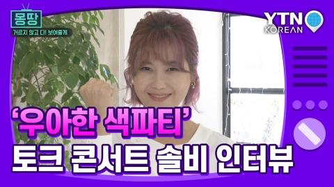 [몽땅TV]  여성 공감 토크 콘서트 '우아한 색파티' 솔비 인터뷰