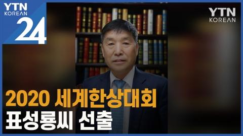 2020 세계한상대회장에 표성룡 씨 선출