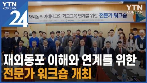 재외동포 이해와 교육 연계 워크숍 개최