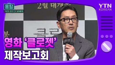 [몽땅TV] 영화 '클로젯' 제작보고회