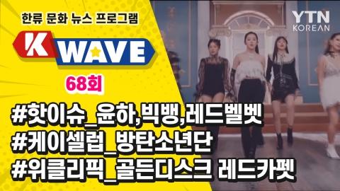 K-WAVE 68회