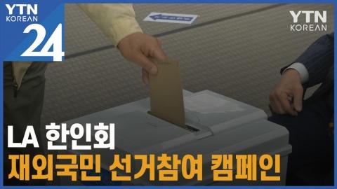 LA한인회, 재외국민 선거참여 캠페인