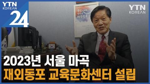2023년 서울 마곡에 재외동포 교육문화센터 들어선다