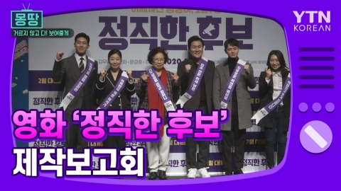 [몽땅TV] 영화 '정직한 후보' 제작보고회