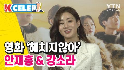 [K-CELEB] 영화 '해치지않아' 안재홍 & 강소라