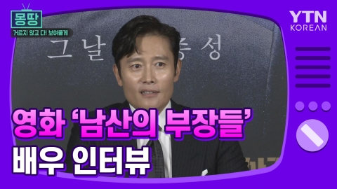 [몽땅TV] 영화 '남산의 부장들' 인터뷰
