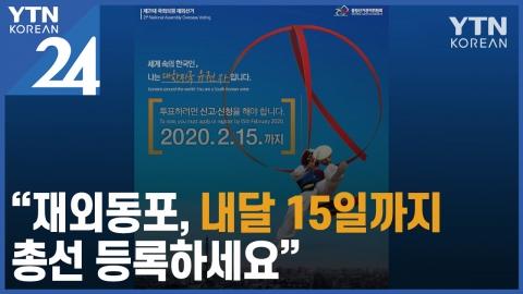 """""""재외동포, 내달 15일까지 총선 등록하세요"""""""