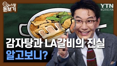 감자탕과 LA갈비의 진실… 알고보니?