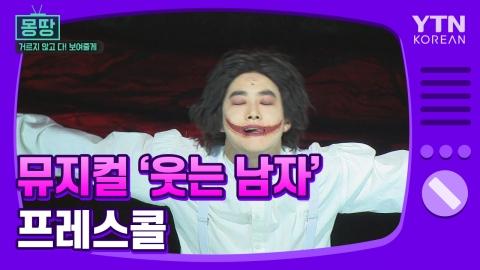 [몽땅TV] 뮤지컬  '웃는 남자' 프레스콜