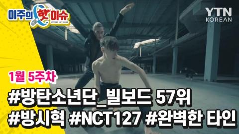 [이주의 핫이슈] 방탄소년단, 방시혁, NCT127, 완벽한 타인