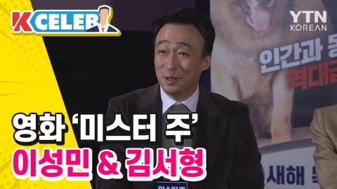 [K-CELEB] '미스터 주' 이성민 & 김서형