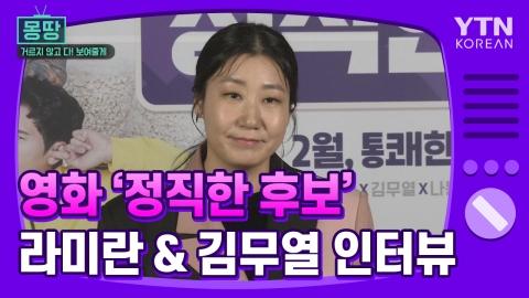 [몽땅TV] 영화 '정직한 후보' 배우 인터뷰