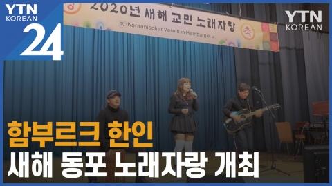 함부르크 한인 모여 새해 동포 노래자랑 개최