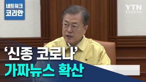 '신종 코로나' 가짜뉴스 확산