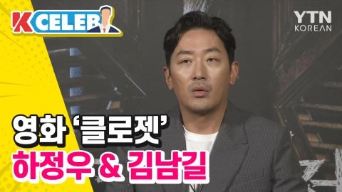 [K-CELEB] '클로젯' 하정우 & 김남길