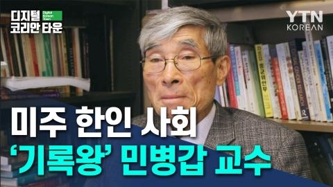 미주 한인사회 '기록왕' 민병갑 교수