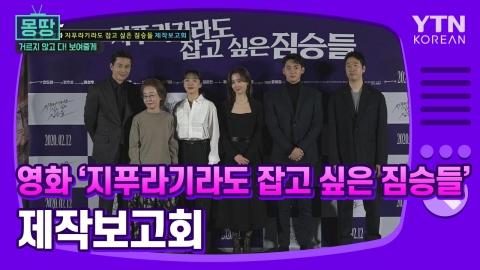 [몽땅TV] 영화 '지푸라기라도 잡고 싶은 짐승들' 제작보고회