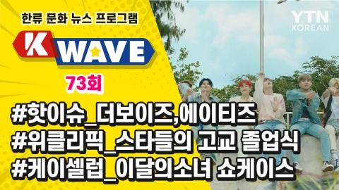 K-WAVE 73회