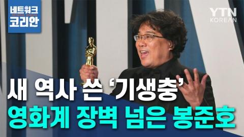 한국영화 101년 새 역사 쓴 '기생충'…영화계 장벽 넘은 봉준호