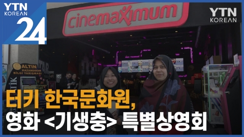 터키, 아카데미 휩쓴 영화 '기생충' 특별상영회