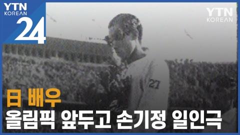 일본 배우, 도쿄 올림픽 앞두고 손기정 슬픔 그린 일인극