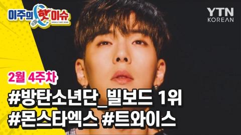 [이주의 핫이슈] 방탄소년단, 몬스타엑스, 트와이스