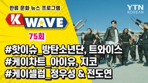 K-WAVE 75회