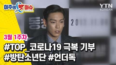 [이주의 핫이슈] 방탄소년단, TOP, 언더독