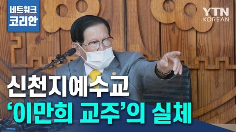 신천지예수교 '이만희 교주'의 실체