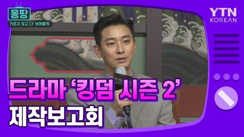 [몽땅TV] 드라마 '킹덤 시즌 2' 제작보고회