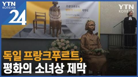 독일서 두 번째 '평화의 소녀상' 제막
