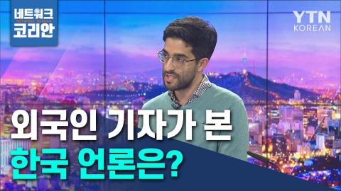외국인 기자가 본 한국언론은?