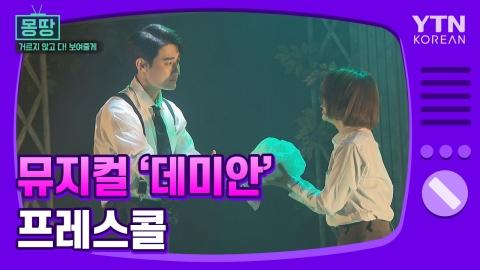 [몽땅TV] 뮤지컬 '데미안' 프레스콜