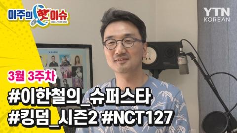 [이주의 핫이슈] 킹덤 시즌2, 이한철의 슈퍼스타, NCT127