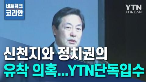 신천지와 정치권의 유착 의혹… 당시 문건 YTN이 단독 입수!
