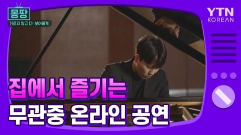 [몽땅TV] '코로나19' 바꾼 공연 현장···온라인 공연으로 탈바꿈