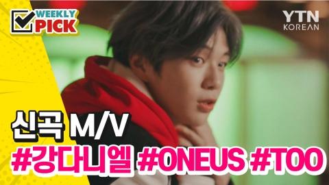 [위클리픽] 신곡 M/V '강다니엘', 'ONEUS', 'TOO'
