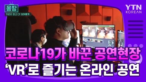 [몽땅TV] '코로나19'가 바꾼 공연 현장···'VR'로 즐기는 온라인 공연
