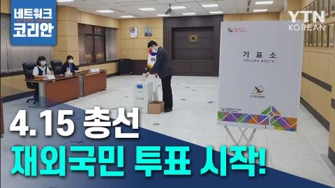 4.15총선 재외국민 투표 시작!
