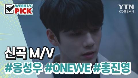 [위클리픽] 신곡 M/V '옹성우', 'ONEWE', '홍진영'