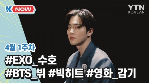[K-NOW] EXO 수호, BTS 뷔, 빅히트ENT, 영화 감기